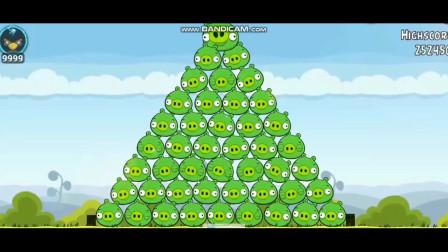 愤怒的小鸟:一群捣蛋猪堆成一座山,小鸟笑了,一个鸟就能打败他们