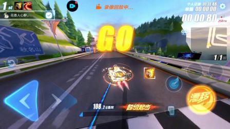 QQ飞车手游:秋名山1分26跑法,用的赛车很普通,大家都有!