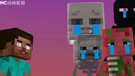 我的世界动画-怪物幼儿园-巴迪宝宝的葬礼-NineCraft