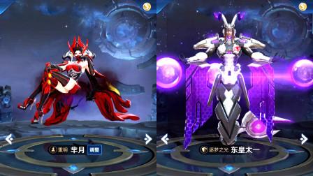 王者荣耀单挑赛:芈月vs东皇,两位谁才是最强的法术坦克?
