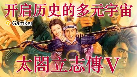 开启日本战国历史的多元宇宙——《太阁立志传》鉴赏【就知道玩游戏59】