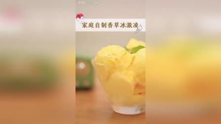 香草冰激凌在家制作, 加入蛋黄, 口感比外面卖的更好吃