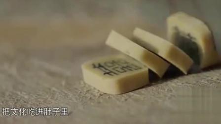 《舌尖上的中国3》,黄豆粉和黑芝麻粉做成的嵌字豆糖