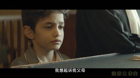 """电影""""何以为家""""精彩片段剪辑,准备生小孩的人必须要看的电影,2019年杰出的儿童电影"""