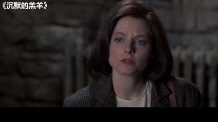 六分钟看完电影《沉默的羔羊》人心到底有多可怕