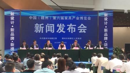 晨光新视界 2019 中国(赣州)第六届家具产业博览会将开幕