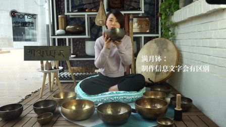 宫徵社 疗愈颂钵、满月颂钵、普通颂钵的对比