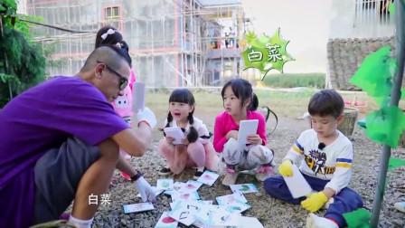 陈小春教萌娃们认识蔬菜,拿出一张问小泡芙是什么,结果拿反了,好尴尬