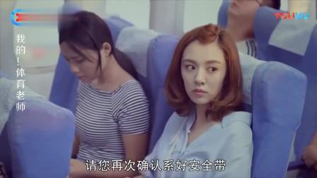 美女飞机上放行李,不料贴身衣物掉出来,全砸大叔身上