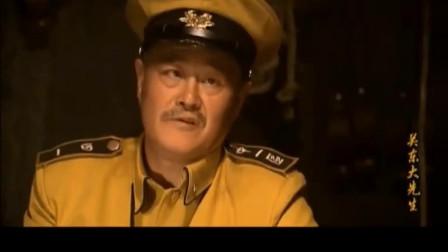 关东大先生:赵本山审问宋小宝3分钟,我却笑了半小时,太逗了!