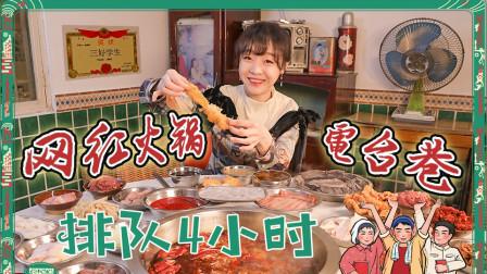 【为食出发】mini拔草爆火网红火锅店,用25道菜铺满一大桌!