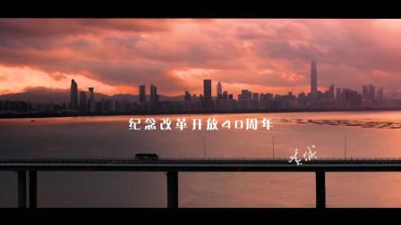 航拍深圳改革开放40年 中国速度举世瞩目 深圳奇迹