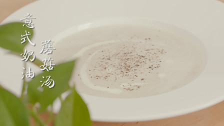 雅食记——意式奶油蘑菇汤