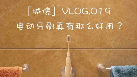 「城像」VLOG.019 电动牙刷真有那么好用?