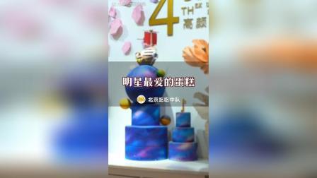 王俊凯的成人礼蛋糕, 明星网红蛋糕店