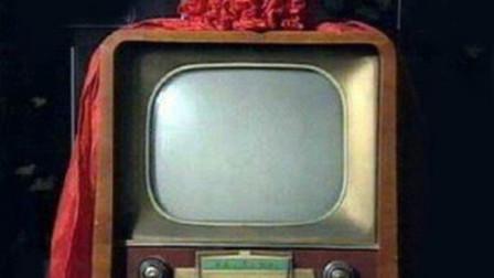 中国第一台电视机,黑白色小屏幕,开启万人空巷的电视时代!
