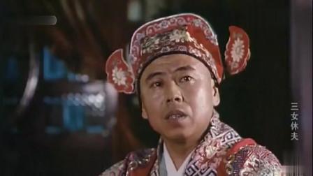 潘长江《三女休夫》:潘长江娶老婆,揭开新娘盖头吓到了!