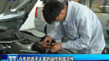 第十一届中职技能大赛:汽车运用与维修专业比赛同台竞技