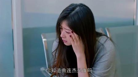 欢乐颂:樊胜美被骗!曲筱绡一语道破曲连杰目的!只是为了玩玩!