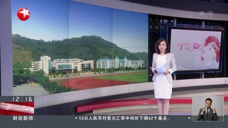"""午间30分 2019 深圳市教育局通报富源学校""""高考移民""""进展"""