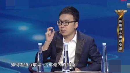 郎咸平对话小鹏汽车总监:为什么新能源汽车的最大忧虑不是电量?