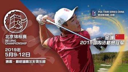 美巡系列赛-中国北京锦标赛 第二天