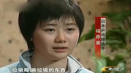 福原爱接受采访忘词,教练用普通话提醒,谁知她张嘴就变东北话了