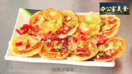 美食制作,土豆饼这种做法真新鲜,不加面粉和鸡蛋,做出来香辣咸香,贼好吃