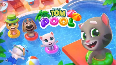 汤姆猫水上乐园 和安吉拉一起在水中畅游