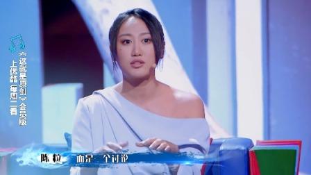 会员版:陈粒感激周深拔刀相助,害小姐姐白担心了一场 这!就是原创 第一季 20190514