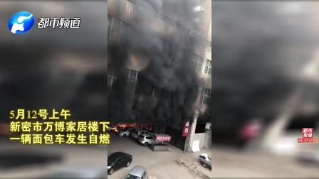 面包车自燃瞬间5车被点燃,有发生!整栋居民楼被黑烟包围