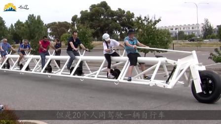 """外国小伙脑洞大开  制造出载20人的自行车 百公里""""油耗""""10斤米"""