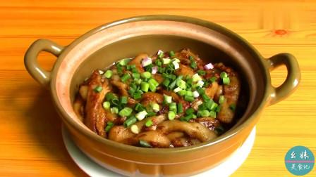 """广东名菜""""咸鱼茄子煲""""家常做法,简单易学,味道不输饭店"""