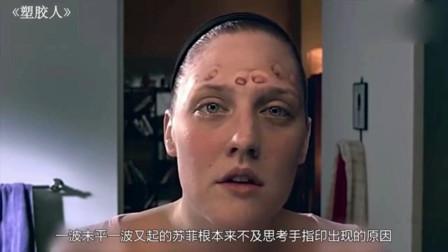 胖胖的美女一觉睡起来,发现自己脸变成了橡胶,可以随意更改脸型