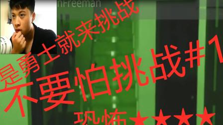 【方林】不要怕挑战#1 家中闹鬼视频 勇士点进挑战 【胆小勿入】