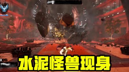 声名狼藉大结局: BOSS竟变身水泥怪兽,最后的决战我能取胜吗?