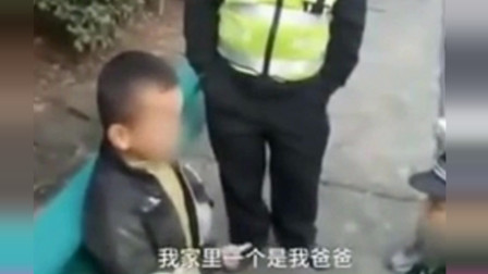 孩子走丢了警察叔叔询问他小孩子的回答亮了太搞笑了