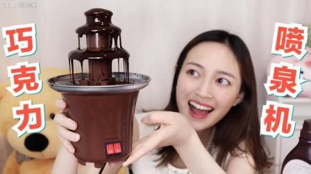 """试玩40元的""""水果巧克力喷泉机""""在家也能吃到高颜值美食!"""