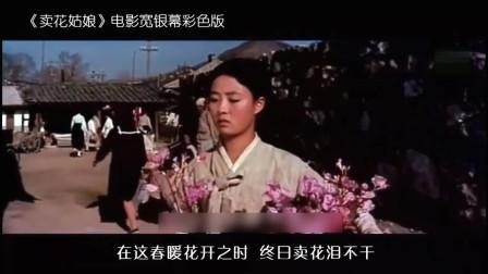 《卖花姑娘》彩色宽银幕电影,中文主题曲《卖花歌》,催泪一代人