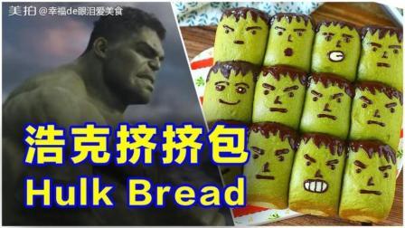 做个蠢萌的绿巨人挤挤小面包, 吃掉浩克!