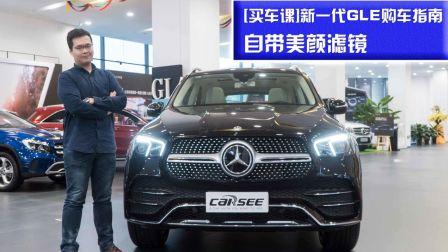 自带美颜滤镜 新一代GLE购车指南-CarSee车影