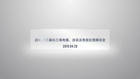 2019第三届长三角电镀、涂装及表面处理展览会