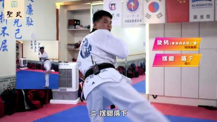 黑带跆拳道教练今天教大家后旋腿动作,简单易学,强身健体