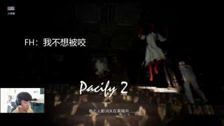 『黯淡』Pacify FH替了回忆后说不想被吓,于是走在最后一个。。Ep.2