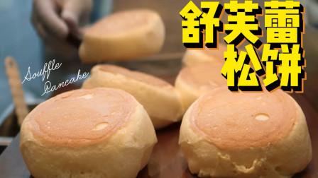 教你完美还原出Duang Duang的舒芙蕾松饼