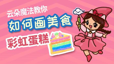 飞童亿佳儿童英语趣味绘画 美食篇 云朵绘画教你如何画佩奇最爱的彩虹蛋糕