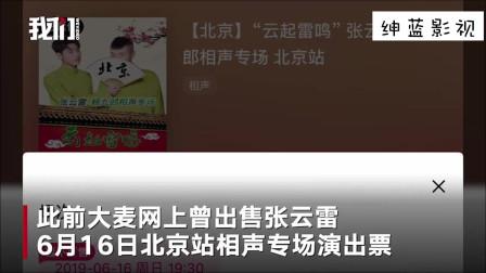 张云雷演出被大麦网下架,疑所有活动暂停?剧场:未接到取消通知