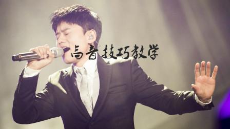 唱歌时高音唱不上去太尴尬,用这个方法可以轻松唱出高音!