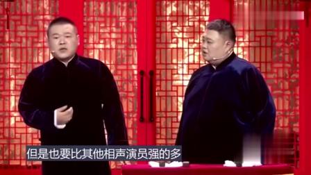 同天商演,岳云鹏遇糗事主动退票,而师傅郭德纲却再一次破纪录