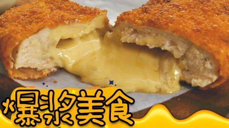 """【外卖plus】肥宅快乐餐,今天统统""""爆""""给你们吃!会拉丝的榴莲芝士饼和金黄酥脆的爆浆鸡排~ 啊!这就是""""芝士""""的力量!"""